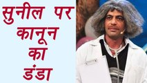 Sunil Grover in LEGAL TROUBLE post AHEMDABAD show | FilmiBeat