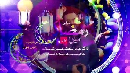 Aamir Ramzan Transmission 2017