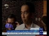 غرفة الأخبار | رئيس اندونسيا يؤكد أن الاوضاع ببلاده تحت السيطرة بعد تفجيرات جاكرتا