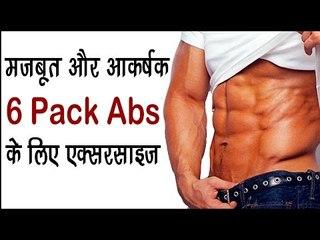 How To Get Six Pack Abs At Home Hindi India || सिक्स पैक बनाने का घरेलू उपाए | Arogya India