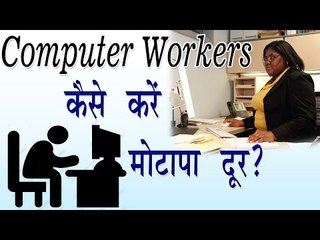 Computer Workers कैसे करें मोटापा दूर || How To Loose Weight During Job || Fast Weight Loose