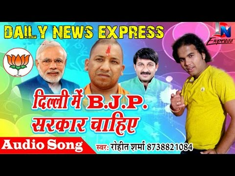 दिल्ली नगर निगम चुनाव पर बने गाने धूम मचा रहे||Viral News|| Daily News Express