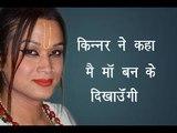 "किन्नर ने कहा ""मैं माँ बनके दिखाऊंगी""   Main Maa Ban Ke Dikha Dungi  Daily News Express"