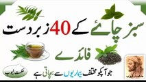 green tea benefits green benefits in urdu hindi green tea ke fayde green tea ke fai