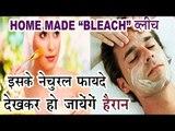 Bleach ब्लीच , जिसके फायदों से हो जायेंगे हैरान | Homemade Bleach For Glowing Face In Hindi
