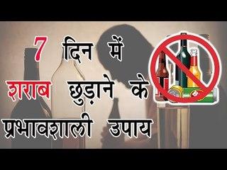 7 दिन में शराब छुड़ाने के प्रभावशाली उपाय    Alcohol Addiction Rescue Tips    Arogya India