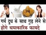 गुड़ के साथ दूध पीने से होते हैं मस्त और हैरान करने वाले फायदे |Benefits of Jaggery and milk in Hindi