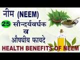 25 Neem Amazing Benefits In Hindi   नीम के औषधीय व स्वास्थ्यवर्धक फायदे  Neem Ke Fayde