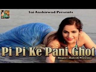 Pi Pi Ke Pani Ghot ## पी पी के पानी घोट । सुपरहॉट Sexy Bhojpuri Song 2016 | Rakesh Prawana