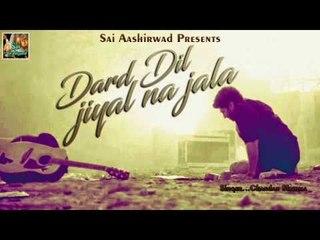 Dard Dil Jiyal Na Jala ## दर्द दिल जीयल ना जाला ## Superhit Bhojpuri Sad Song 2016