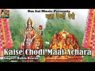 Kaise Chodi Maai Achara  ## कैसे छोड़ी माई अचारा ## Latest Devotional Song