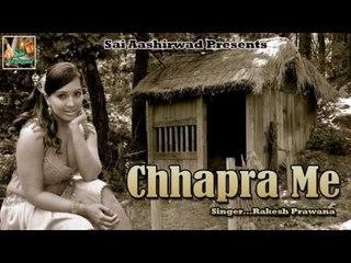 Chhapra Me ## छपरा में ## Singer - Rakesh Prawana # Superhot Bhojpuri Song 2016