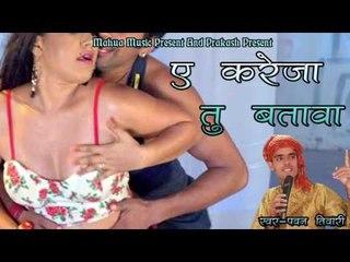 E Kareja Tu Batawa || ए करेजा तु बतावा ॥ Pawan Tiwari || Latest Hottest Bhojpuri Song 2016