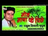 अइहे बुढ़ापा जहिया  - Moh Maya Ke Piche-Rahul Tiwari Mridul Nirgun Bhajan 2017 new