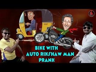 Bike With Auto Rikshaw Man Prank || Best Funny Youtube Prank Video || AK Pranks