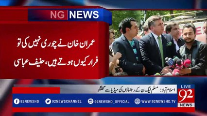 Islamabad: PML-N leaders media talk - 92NewsHDPlus