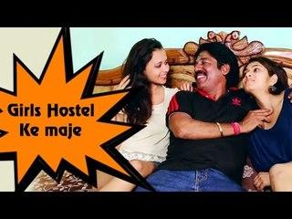 लड़की  का दर्द  !! Ladki Ka Dard  !! Life Me Girls Hostel Ka Maza !! Indian Funny Comedy Video