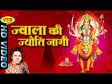 Jwala Ki Jyoti Jagi    ज्वाला ज्योति जागी    Tarik Kishor    Latest Devi Geet