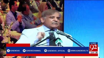 Lahore: Shehbaz Sharif addresses the ceremony - 92NewsHDPlus