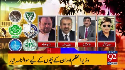 92 News Headlines 03:00 PM - 23-05-2017 - 92NewsHDPlus