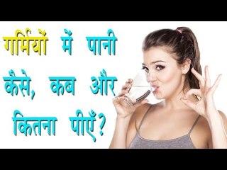गर्मियों में पानी कैसे,कब और कितना पियें ? When To Drink Water? Arogya India