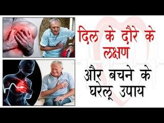 दिल के दौरे के लक्षण और बचने के घरेलू उपाय || Heart Attack Symtoms || Arogya India