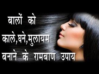 बालों को काले,घने और मुलायम बनाने के रामबाण उपाय || White Hair Treatment Naturally