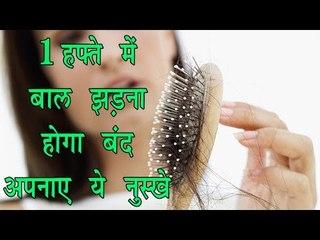 1 हफ्ते में बाल झड़ना बंद अपनाए ये नुस्खे || Hair Fall Solution In Hindi || Arogya India