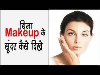 बिना Makeup के सुंदर कैसे दिखे ? How to Look Beautiful Without Makeup || Arogya India