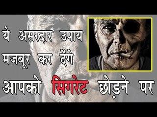 ये असरदार उपाय मजबूर कर देंगे आपको सिगरेट छोड़ने पर || Smoking Kills || Health Tips In Hindi