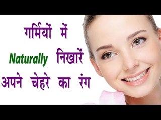 गर्मियों में Naturally निखारें अपने चेहरे का रंग || Beauty Benifits Of Ice Cube || Arogya India