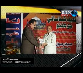Sindh Round Up- Beena- 10 PM- 23rd May 2017
