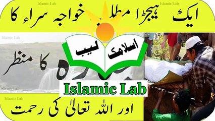 Ek Khawaja Sara ka Ajeeb Janaza Best heart touching Story In Urdu