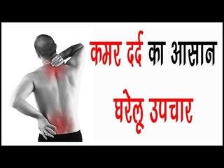 कमर दर्द का आसान घरेलू उपचार || Kamar Dard Ka Ilaj Without Surgery || Health Tips By Shristi