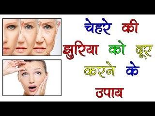 चेहरे की झुर्रियों को दूर करने के उपाय || Treatment For Face Pigmentation || Health Tips