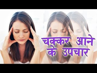 चक्कर आने के उपचार || How To Get Rid Of Dizziness || Health Tips By Shristi
