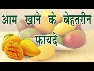 आम खाने के बेहतरीन फायदे || Amazing Health Mango Benefits || Health Tips By Shristi
