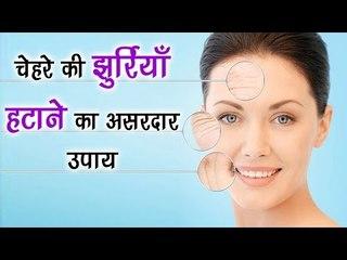 चेहरे की झुर्रियाँ हटाने का असरदार उपाय || Remove Wrinkles From Face || Health Tips By Shristi