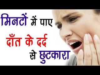 मिनटों में पाए दाँत के दर्द से छुटकारा || Toothache Treatment By Home Remedies