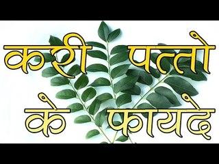 करी पत्तों के फायदे ## Health Benefits Of Curry Leaves ## Heath Tips In Hindi