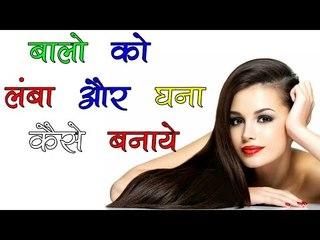 बालो को लंबा और घाना कैसे बनाये || Long And Shiny Hair Tips In Hindi || ViaNet Health