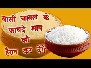 बासी चावल खाने के फायदे आपको हैरान कर देंगे || Health Benefits of Eating Stale Rice