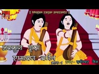 लव कुश द्वारा रामायण वर्णन भाग -1 ॥ Lov Kush Kand ॥ By Ravindra Jain