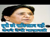 यूपी को पाकिस्तान नहीं बनने देंगी मायावती|| Mayawati Latest Speech|| Daily News Express