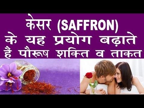 केसर से यौन व कामशक्ति बढ़ाने के चमत्कारिक प्रयोग | Increase Sex Power With Saffron |Kesar ke fayde