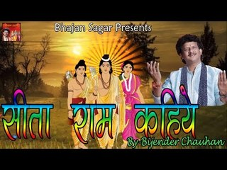 सीता राम कहिये || Sita Ram Kahiye ॥ By Bijender Chauhan || Popular Hindi Devotional Song