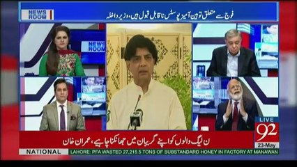 News Room on 92 News - 23rd May 2017