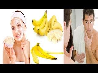 केले और उसके छिलकों से खूबसूरती निखारने के गजब के नुस्खे   Beauty Benefits Of Banana And Peels