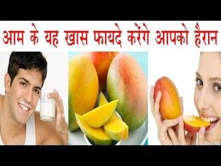 आम और दूध का सेवन रखेगा आप को हमेशा जवान और ताकतवर   Health Benefits Of Mango