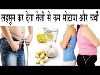 लहसुन के यह उपाय कर देंगें मोटापे और चर्बी को तेजी से खत्म   Lose Belly Fat Fast With Garlic